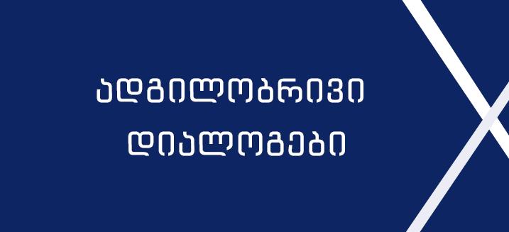 local-dialogues